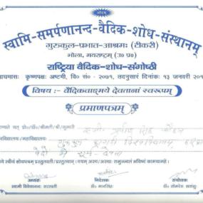 Rashtriya Vedic Shodh <br>Sangoshthi