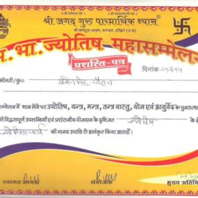 Jyotishacharya <br>