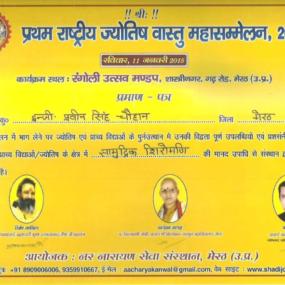 Samudrik Shrimani <br>