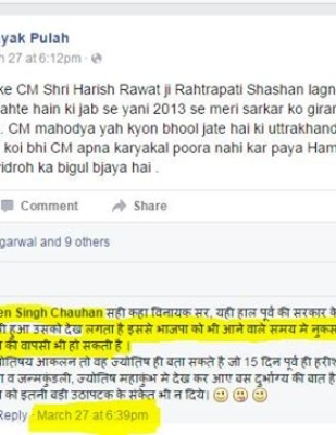 Prediction that came true (Highlighted) Harish Rawat CM Uttarakhand Government