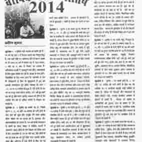 Bright Today Magazine 2014