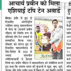 Amar Ujala Meerut 09 April 2018
